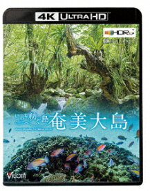 奄美大島【4K・HDR】 〜いのち紡ぐ島〜【4K ULTRA HD】 [ (趣味/教養) ]