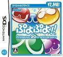 ぷよぷよ!!スペシャルプライス DS版
