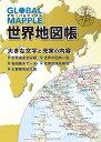 グローバルマップル世界地図帳2版