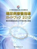 糖尿病療養指導ガイドブック(2013)