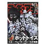 フィギュア王(no.214) 特集:ホットトイズ『スター・ウォーズ/フォースの覚醒』 (ワールド・ムック)