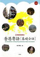 香港粤語「基礎会話」