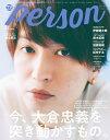 TVガイドPERSON(vol.93) 話題のPERSONの素顔に迫るPHOTOマガジン 特集:今、大倉忠義を突き動かすもの。 (TOKYO …
