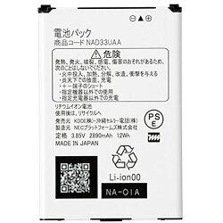 Speed Wi-Fi NEXT WX03電池パック
