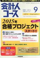 会計人コース 2014年 09月号 [雑誌]