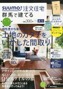 SUUMO注文住宅 群馬で建てる 2014年 09月号 [雑誌]