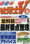 社労士V 2014年 09月号 [雑誌]