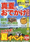 北海道 夏Walker (ウォーカー) 真夏のおでかけブック 2014年 09月号 [雑誌]