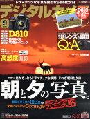 デジタルカメラマガジン 2014年 09月号 [雑誌]