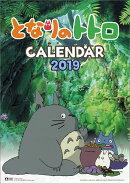 となりのトトロ(2019年1月始まりカレンダー)
