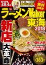 ラーメンWalker東海2018 ラーメンウォーカームック (ラーメンウォーカームック)