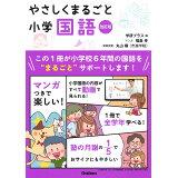 やさしくまるごと小学国語改訂版