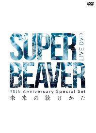 10th Anniversary Special Set 「未来の続けかた」 [ SUPER BEAVER ]
