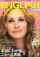 ENGLISH JOURNAL (イングリッシュジャーナル) 2014年 09月号 [雑誌]