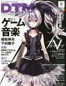 DTM MAGAZINE (マガジン) 2014年 09月号 [雑誌]
