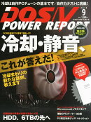 DOS/V POWER REPORT (ドス ブイ パワー レポート) 2014年 09月号 [雑誌]