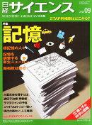 日経 サイエンス 2014年 09月号 [雑誌]