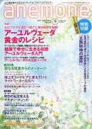 anemone (アネモネ) 2014年 09月号 [雑誌]