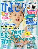 ひよこクラブ 2014年 09月号 [雑誌]