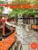 Hanako (ハナコ) 2014年 9/25号 [雑誌]