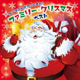 サンタさんがやってきた!ファミリー・クリスマス ベスト [ (童謡/唱歌) ]
