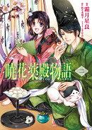 暁花薬殿物語 二(2)