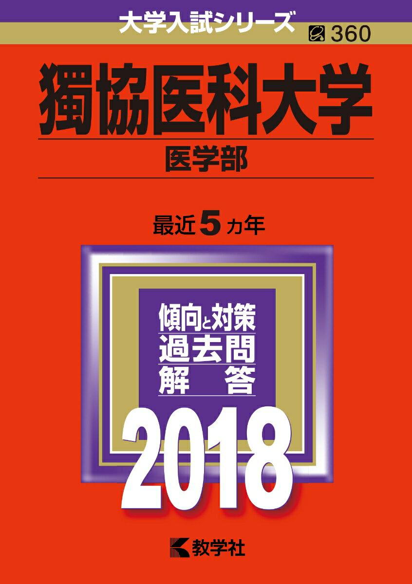獨協医科大学(医学部)(2018) (大学入試シリーズ)