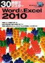 30時間でマスターWord&Excel 2010 [ 実教出版株式会社 ]