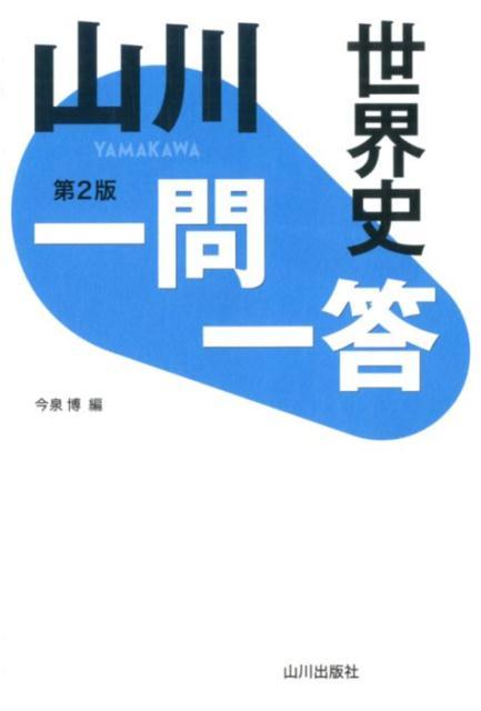 山川一問一答世界史 第2版 [ 今泉博 ]