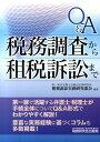Q&A税務調査から租税訴訟まで [ 第一東京弁護士会総合法律研究所 ]
