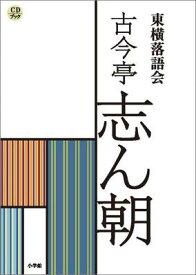 CDブック 東横落語会 古今亭志ん朝(全1巻) [ 石井 徹也 ]