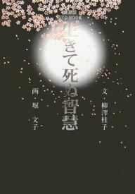 愛蔵版DVD BOOK 生きて死ぬ智慧 (その他) [ 柳澤 桂子 ]