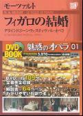 【謝恩価格本】魅惑のオペラ 1 フィガロの結婚