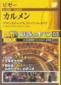 【謝恩価格本】魅惑のオペラ 3 カルメン