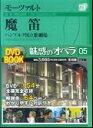 魅惑のオペラ(第5巻) モーツァルト 魔笛 (小学館DVD book)