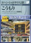 【謝恩価格本】魅惑のオペラ 7 こうもり