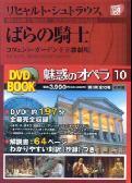 【謝恩価格本】魅惑のオペラ 10 ばらの騎士