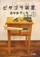 ピタゴラ装置DVDブック(1)
