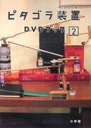 ピタゴラ装置DVDブック(2)