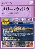 【謝恩価格本】魅惑のオペラ 16 メリー・ウィドウ