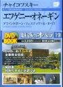 魅惑のオペラ(第19巻) チャイコフスキー エフゲニー・オネーギン (小学館DVD book)