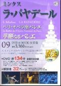 【謝恩価格本】華麗なるバレエ 9 ラ・バヤデール