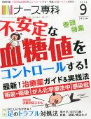 ナース専科 2014年 09月号 [雑誌]