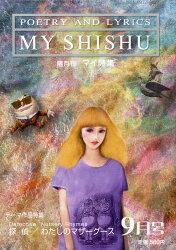 MY SHISHU (マイ詩集) 2014年 09月号 [雑誌]