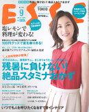 ESSE (エッセ) 2014年 09月号 [雑誌]