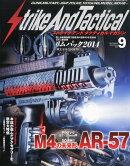 Strike And Tactical (ストライク・アンド・タクティカルマガジン) 2014年 09月号 [雑誌]