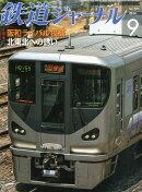 鉄道ジャーナル 2014年 09月号 [雑誌]