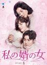 私の婿の女 DVD-BOX4 [ ソ・ハジュン ]
