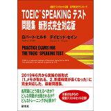 TOEIC SPEAKING テスト問題集新形式完全対応版