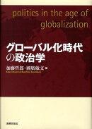 グローバル化時代の政治学